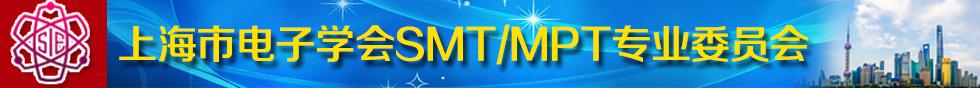 上海SMT专委会